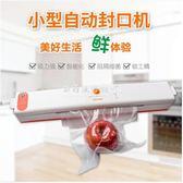 110V  全自动家用小型抽真空包装机 食品真空机 商用小型封口机厨房電器YYP 『歐韓流行館』