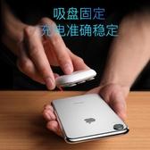 無線充電器 iphoneX蘋果XS無線充電器iPhoneXsmax手機快充X專用小米mix2s三星s8安卓iphone x吸盤