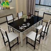 餐桌 鋼化玻璃餐桌椅組合小戶型長方形6人多功能餐桌現代簡約家用飯桌igo 晶彩生活