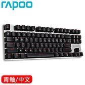 Rapoo 雷柏 VPRO V500 機械遊戲鍵盤 青軸 中文