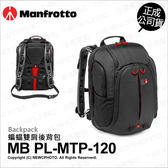 Manfrotto 曼富圖 MultiPro 120 Pro Light MB PL-MTP-120 MTP-120 公司貨★24期免運★蝙蝠雙肩背包 薪創