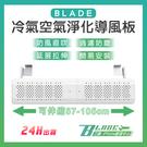 【刀鋒】BLADE冷氣空氣淨化導風板 現貨 當天出貨 台灣公司貨 空調擋風板 免打孔 防冷氣直吹