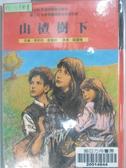 【書寶二手書T1/兒童文學_AQO】山楂樹下_區國強, 瑪莉塔.麥