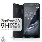 ZenFone AR ZS571KL 鋼化玻璃 保護貼 玻璃貼 鋼化膜 9H 鋼化貼 螢幕保護貼 手機保護貼