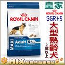 ◆MIX米克斯◆法國皇家狗飼料,【GR+5】(原SGR26+5) 大型成熟犬15kg,5歲以上成犬,大型老犬