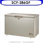 SANLUX台灣三洋【SCF-386GF】386公升臥式冷凍櫃 優質家電*預購*