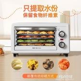 乾果機金正干果機家用食品烘干機水果蔬菜寵物肉類食物脫水風干機小型R3