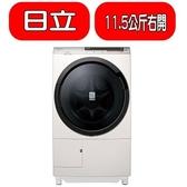 回函贈日立【BDSX115CJRN】11.5公斤滾筒洗脫烘(與BDSX115CJR同款)洗衣機右開*預購