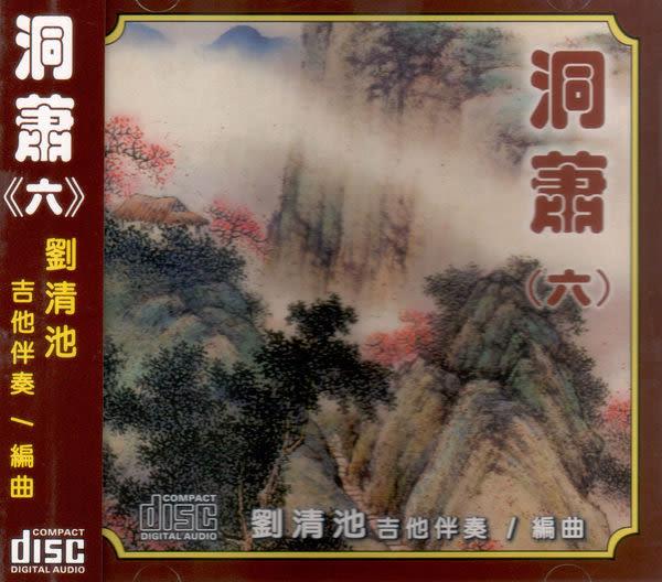 洞蕭 劉清池 第六輯 CD 洞簫 (購潮8)