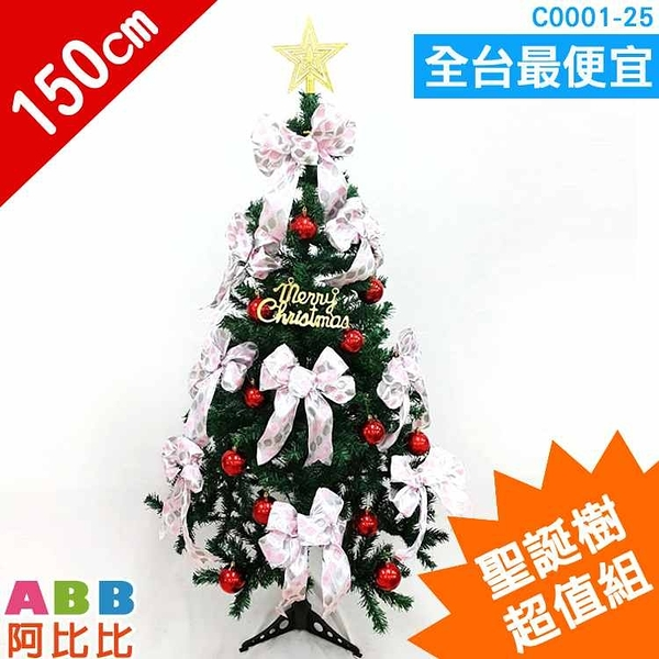 C0001-25_聖誕樹_5尺_超值組#聖誕派對佈置氣球窗貼壁貼彩條拉旗掛飾吊飾