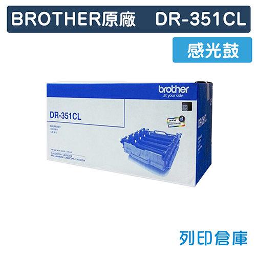 原廠感光滾筒 BROTHER 光鼓 DR-351CL / 351CL /適用 BROTHER L8600CDW/L8850CDW/L9550CDW
