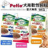 *WANG*日本Petio犬用軟性飼料 維護腸道健康、保護關節1kg/包 狗飼料