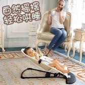 嬰兒搖椅搖籃寶寶安撫搖椅哄睡搖籃床兒童哄寶哄睡哄娃神器  XY1450  【男人與流行】