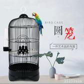 鳥籠虎皮鸚鵡籠子小號圓籠八哥大號鴿子籠玄鳳牡丹黃雀鐵藝鸚鵡籠 XY4400  【KIKIKOKO】