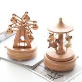音樂盒 簡約創意木質音樂盒天空之城旋轉木馬八音盒生日禮物裝飾擺件 KB10045【野之旅】