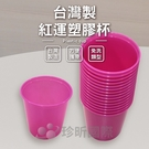 【珍昕】台灣製 紅運塑膠杯 15入(底部寬約4.5cmx上部寬約6.5cmx高約6.5cm)塑膠杯/免洗杯