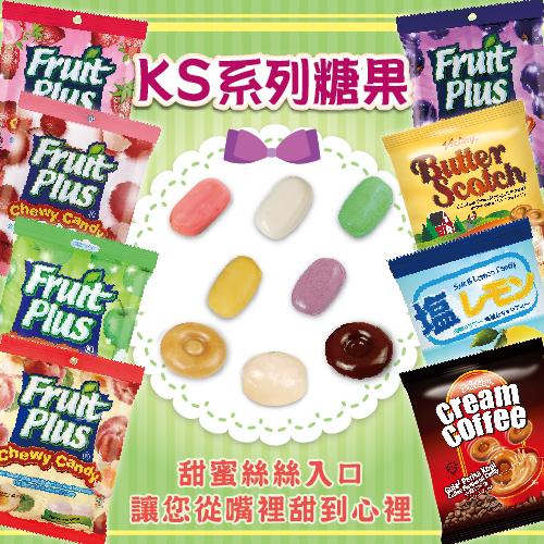 KS糖果全系列 (荔枝/草莓/青蘋果/黑醋栗/水蜜桃/海鹽檸檬/咖啡/奶油)