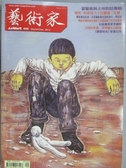 【書寶二手書T1/雜誌期刊_YBL】藝術家_448期_當藝術與土地對話專輯