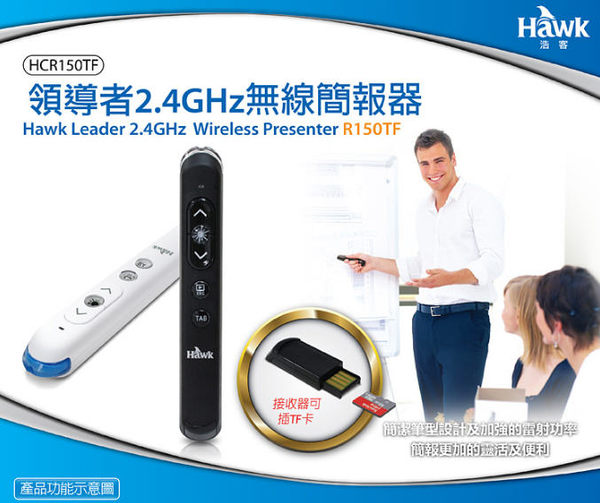 Hawk R150 領導者2.4GHz 無線簡報器