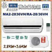 【萬士益冷氣】5~7+6~8坪 極變頻冷暖一對二《MA2-2836VH/RA-28/36VH》全新原廠保固