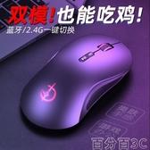 無線滑鼠 雷寶單模龍發光滑鼠游戲可充電男女生筆記本電腦台式辦公 百分百