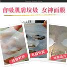 清潔面膜 UNICAT變臉貓吸油女神面膜 微晶礦物代謝面膜 保濕/嫩白/毛孔緊緻 30g/片