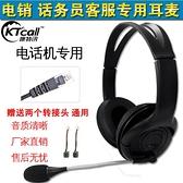 客服耳麥 頭戴式降噪客服呼叫中心電腦USB話務員耳機水晶頭座機商務耳麥 宜品居家