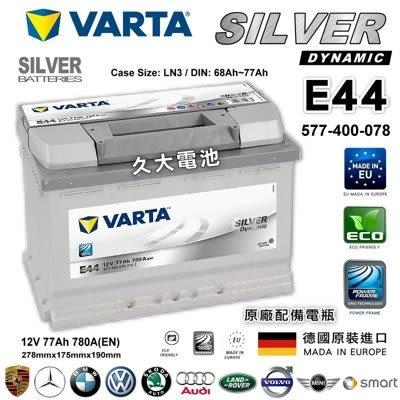 ✚久大電池❚ 德國進口 VARTA E44 77Ah 德國 原廠電瓶 奧迪 AUDI A6 2004~2010
