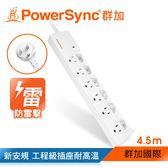 群加 PowerSync 【最新安規款】防雷擊六開六插加距延長線/4.5m(TPS366GN9045)