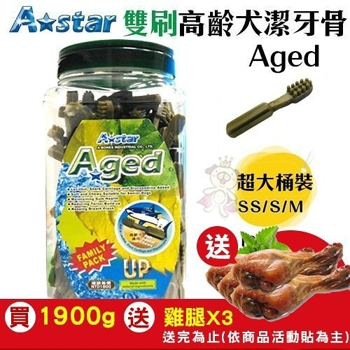 *WANG*【買就送雞腿X3】A-Star Bones Aged雙刷高齡犬潔牙骨 SS|S|M號 1900g/桶 犬用潔牙骨