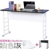 Homelike 查理120x40工作桌(亮面烤漆)桌面-白 / 桌腳-炫灰