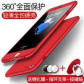蘋果6s手機殼iPhone6Plus套女款全包防摔i6硅膠p六新款6sPlus男紅【六月熱賣好康低價購】