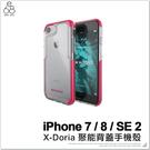 X-Doria刀鋒 iPhone 7 / 8 / SE 2 4.7吋 聚能背蓋 手機殼 防摔 抗震 保護套
