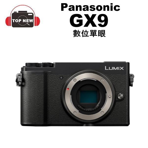 [登錄贈品] Panasonic DC-GX9 單機身 數位單眼  單眼 4K 五軸防震 公司貨 GX9 非GX85