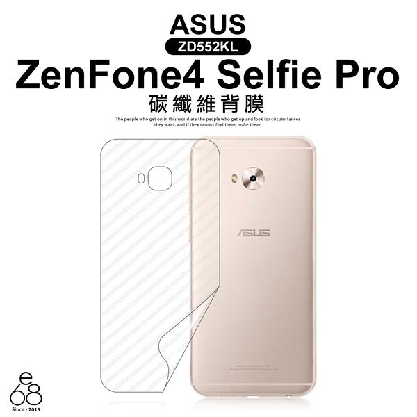 ZD552KL 碳纖維背膜 ASUS ZenFone4 Selfie Pro Z01MD 軟膜背貼後膜保護貼透明手機貼 造型 保護膜