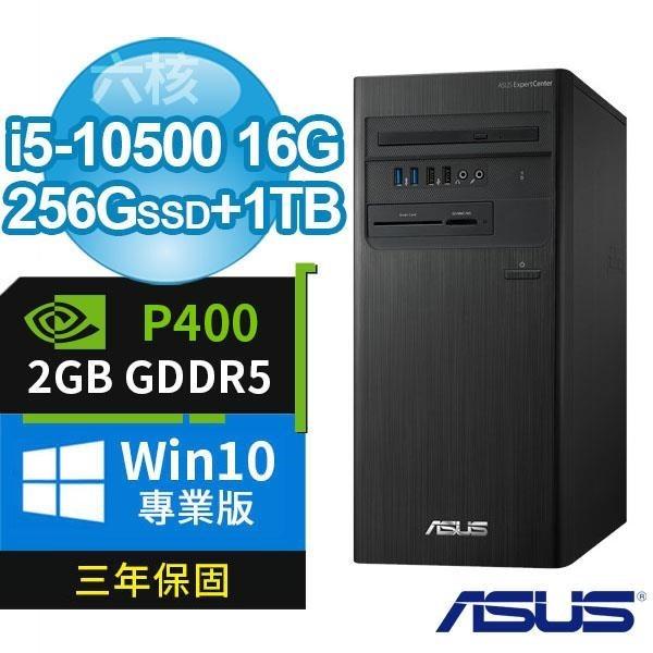 【南紡購物中心】ASUS華碩B460商用電腦 i5-10500/16G/256G M.2 SSD+1TB/P400 2G/Win10專業版/3Y