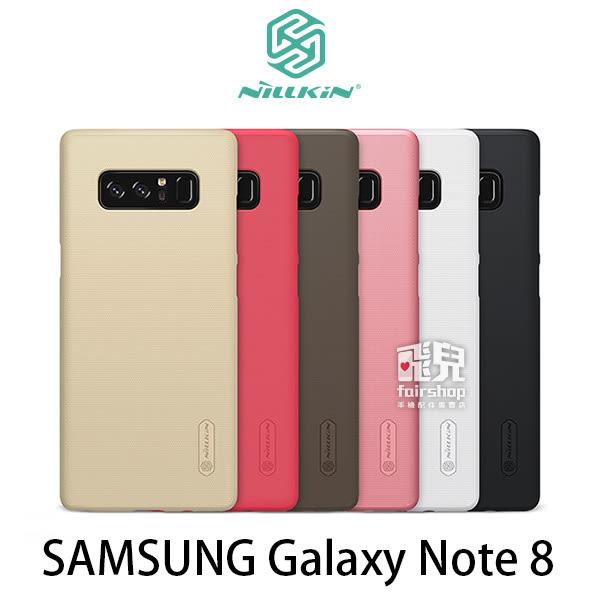 【飛兒】NILLKIN SAMSUNG Galaxy Note 8 超級護盾保護殼 硬殼 磨砂殼 手機套 保護套 (K)