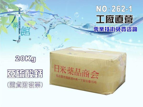 【龍門淨水】日本食品級亞硫酸鈣(有日本送檢報告),100公克只賣130元(貨號262-1)