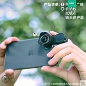 4K超廣角微距鏡頭手機拍照攝影前置鏡頭高清外置攝像頭 美眉新品