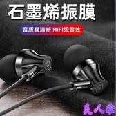 耳機入耳式有線高音質降噪華為oppo小米vivo蘋果6typec安卓