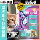 📣此商品48小時內快速出貨🚀》速利高 》宅宅貓吃魚室內化毛超級寵糧-3LB(1360g)