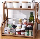 調味料收納置物架塑料刀架調料調味品雙層架子廚房用品用具小 【 出貨】