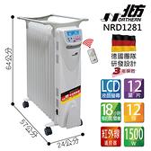 NORTHERN 北方 電子式葉片恆溫電暖爐(12葉片) NRD1281