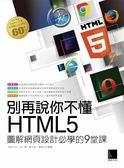 (二手書)別再說你不懂HTML5:圖解網頁設計必學的9堂課