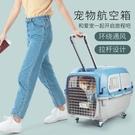 創逸寵物航空箱帶拉桿中小型犬狗貓箱國航標準飛機空托運外出便攜「時尚彩紅屋」