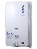 莊頭北TH5101RFL屋外型智慧調溫熱水器-液化