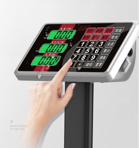 臺秤電子秤商用公斤計算,無台斤計算