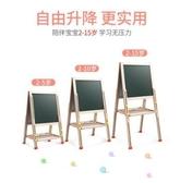 寫字板兒童寶寶畫板雙面磁性小黑板可升降畫架支架式家用塗鴉【免運】