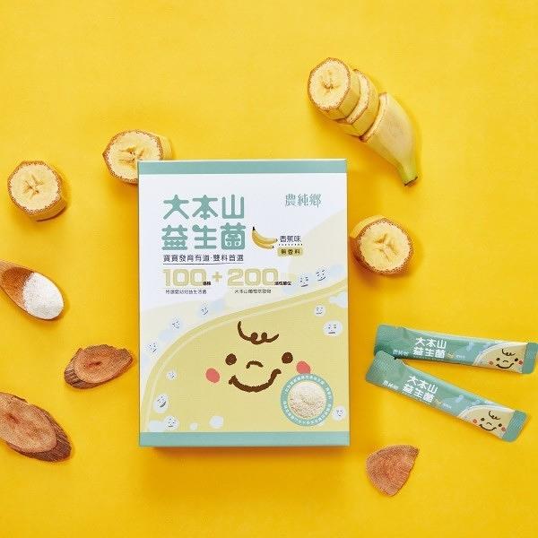 農純鄉 __ ( 香蕉 ) __ 大本山益生菌30入/盒