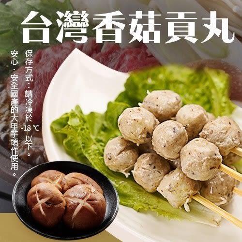 【海肉管家】陳家新竹香菇貢丸(8盒/每盒約300g±10%)